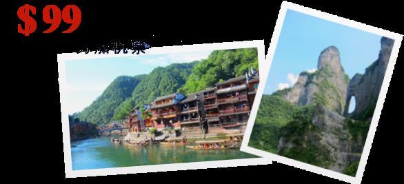 Express Travel & Tour Ltd: 张家界凤凰长沙8天遊